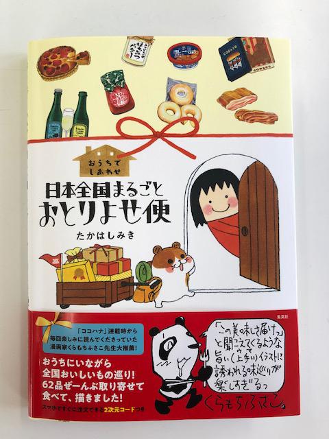 「はちやの餃子」が日本全国まるごとおとりよせ便に掲載していただいております。